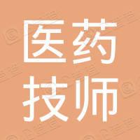 山东医药技师学院工会委员会
