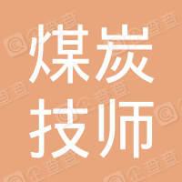 山东煤炭技师学院工会委员会