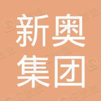 河北新奥集团股份有限公司
