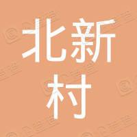 张家口市桥西区北新村小学工会委员会