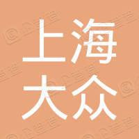 上海大众公司