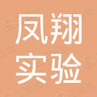 无锡市凤翔实验学校工会委员会