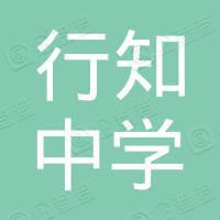 涟源行知中学