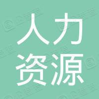 曹县人力资源和社会保障局
