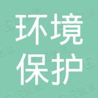 环境保护部华南环境科学研究所