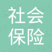 北京市社会保险基金管理中心基层工会委员会