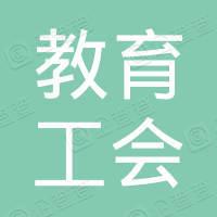 中国教育工会阳春市春湾中学委员会