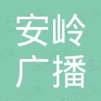 大兴安岭广播电视台