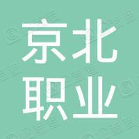 北京京北职业技术学院工会委员会