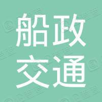 福建船政交通职业学院工会委员会