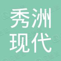 嘉兴市秀洲现代实验学校工会委员会