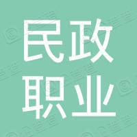 广东省民政职业技术学校工会委员会