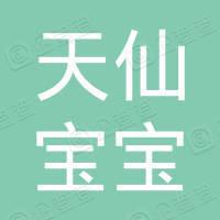 衡阳天仙宝宝艺术幼儿园