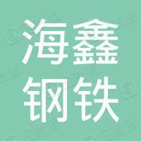 山西海鑫钢铁集团有限公司