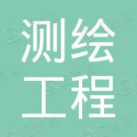 湖北省测绘工程院工会委员会