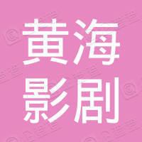 连云港市黄海影剧院