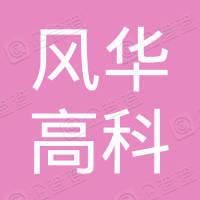广东风华高科技股份有限公司