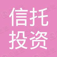 鞍山信托投资股份有限公司