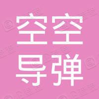 洛阳中国空空导弹研究院幼儿园