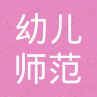 安阳幼儿师范高等专科学校工会委员会