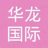 中国华龙国际劳务合作公司北京万通经济信息咨询公司