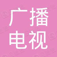 嫩江市广播电视台