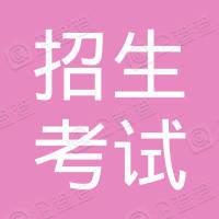辽宁省招生考试服务中心
