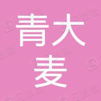 青大麦岛社区居民委员会