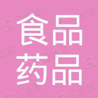 湖南食品药品职业学院工会