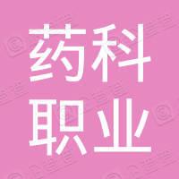 山西药科职业学院工会委员会