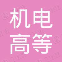 镇江机电高等职业技术学校