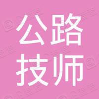 浙江公路技师学院工会委员会