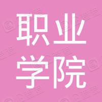 大庆职业学院工会委员会