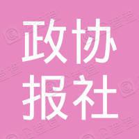 四川政协报社分工会