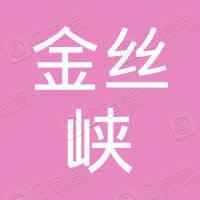 商南县金丝峡景区管理委员会