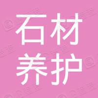 北京石材养护有限公司