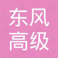十堰市东风高级中学工会委员会