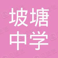 绍兴县鉴湖镇坡塘中学