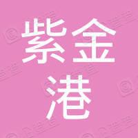浙江紫金港控股集团有限公司工会委员会