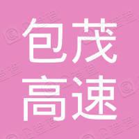 广东包茂高速公路有限公司工会委员会