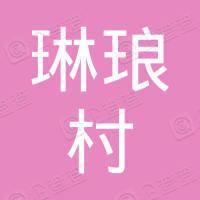 琳琅村社区居民委员会