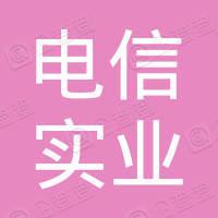 赤峰电信实业有限责任公司