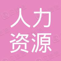 海南省人力资源开发局(省就业局)工会委员会
