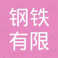 萍乡钢铁有限责任公司