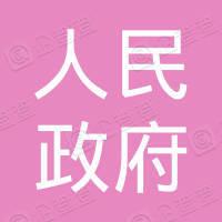 天津市和平区人民政府政务服务办公室(天津市和平区行政审批局)