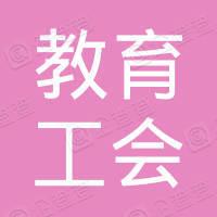中国教育工会珠海城市职业技术学院委员会