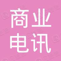 中国商业电讯有限公司