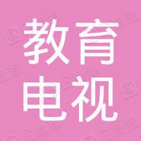 武汉教育电视台工会委员会
