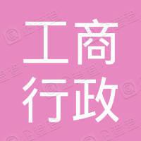 北京市工商行政管理局丰台分局工会