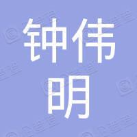 (香港)钟伟明织造厂有限公司